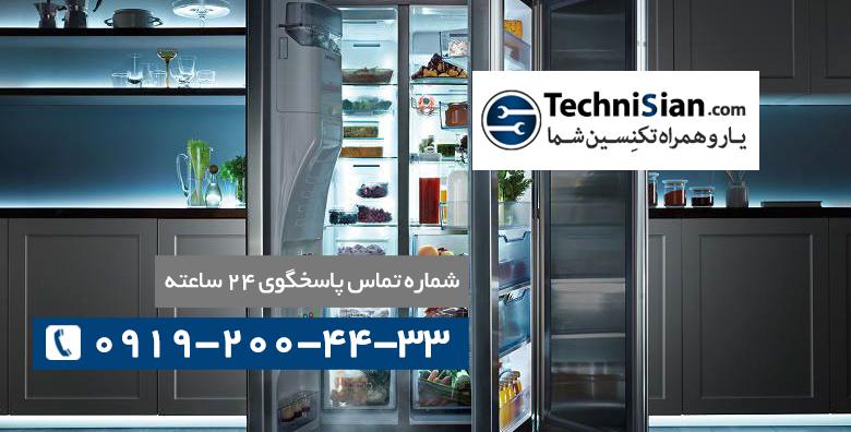نمایندگی تعمیر یخچال فریزر سامسونگ غرب تهران