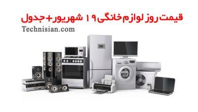 قیمت روز لوازم خانگی