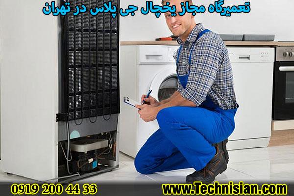 تعمیرگاه مجاز یخچال جی پلاس در تهران