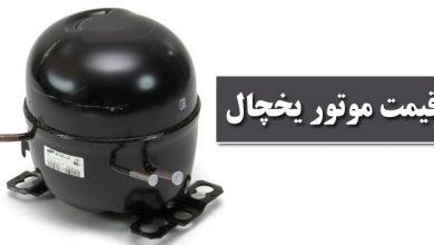قیمت روز یخچال فریزر+مهر99
