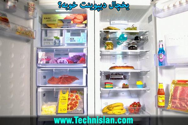 یخچال دیپوینت خوبه؟