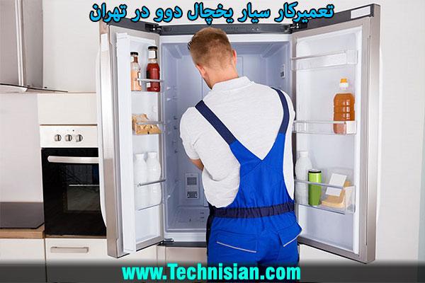 تعمیرکار سیار یخچال دوو در تهران