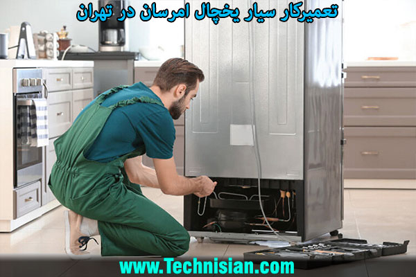 تعمیرکار سیار یخچال امرسان در تهران