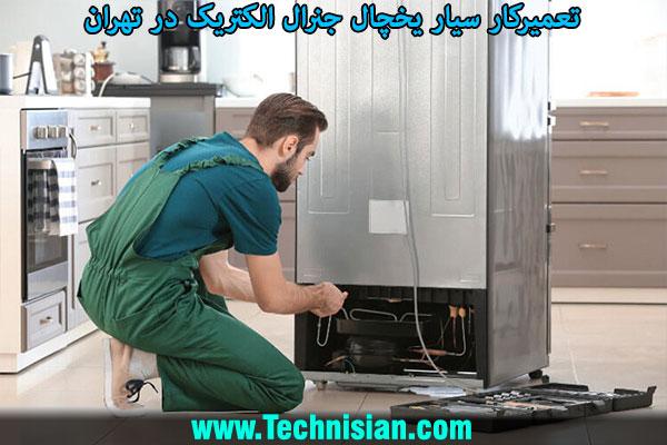 تعمیرکار سیار یخچال جنرال الکتریک در تهران