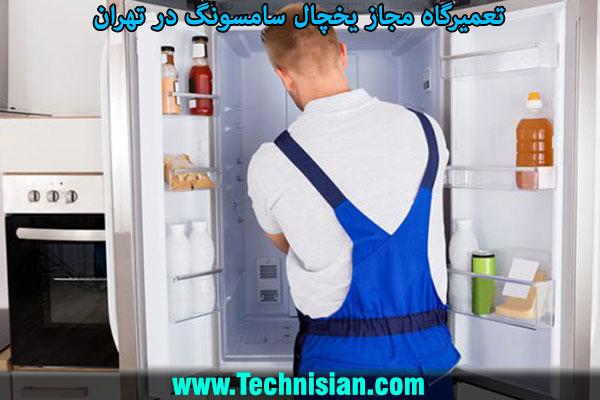تعمیرگاه مجاز یخچال سامسونگ در تهران