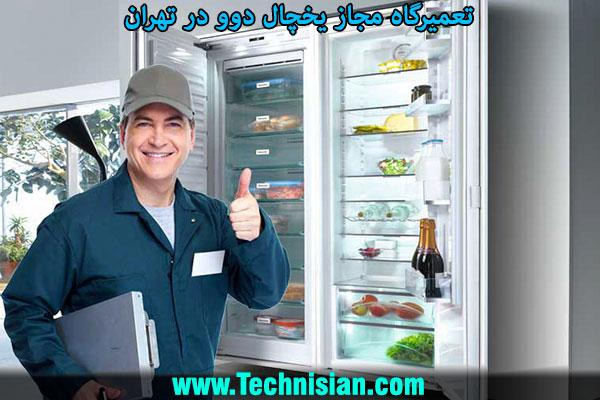تعمیرگاه مجاز یخچال دوو در تهران