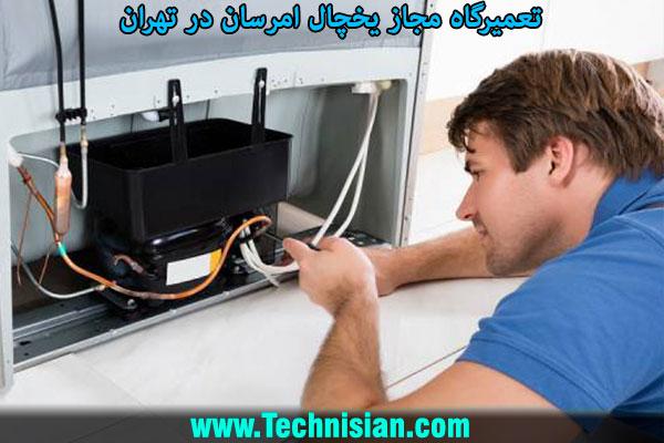 تعمیرگاه مجاز یخچال امرسان در تهران