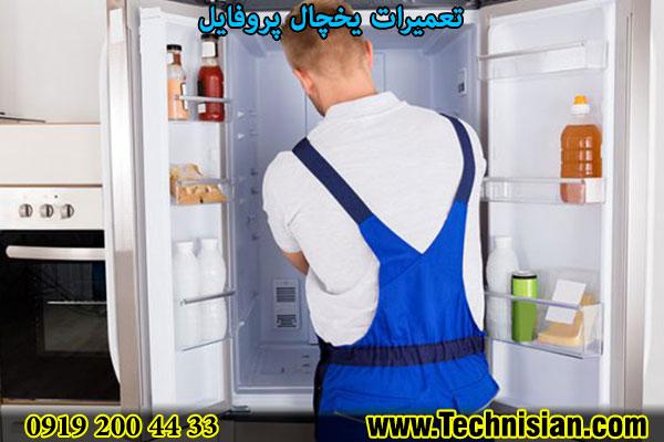 تعمیرات یخچال پروفایل