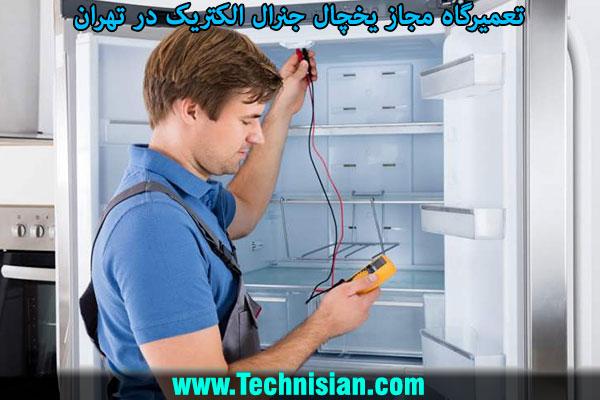 تعمیرگاه مجاز یخچال جنرال الکتریک در تهران