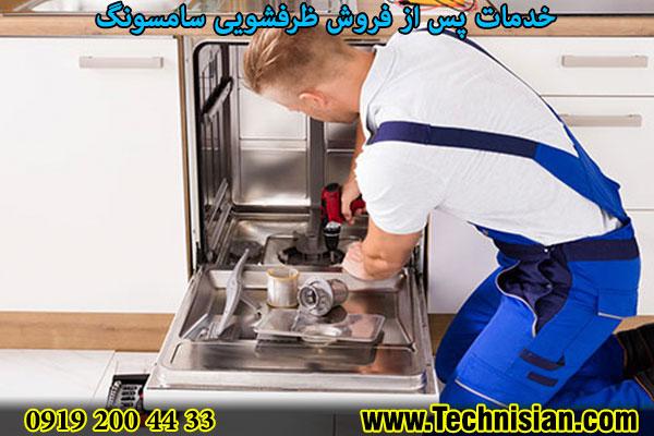 خدمات پس از فروش ظرفشویی سامسونگ
