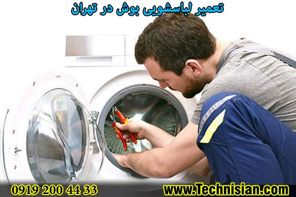 تعمیر لباسشویی بوش در تهران