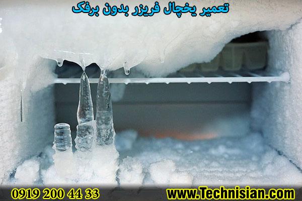 تعمیر یخچال فریزر بدون برفک