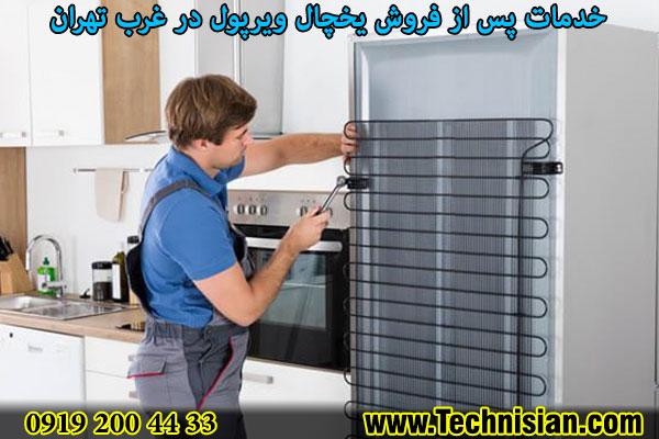 خدمات پس از فروش یخچال ویرپول در غرب تهران