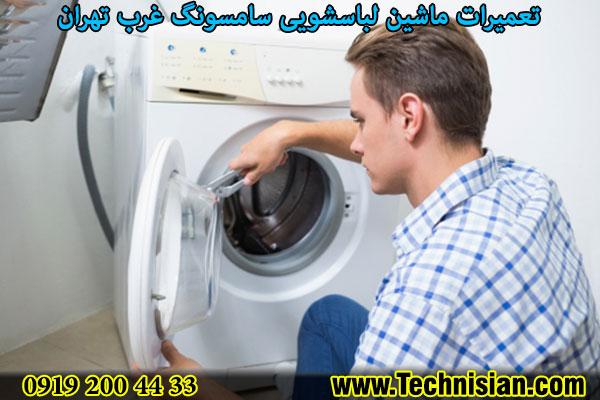 تعمیرات ماشین لباسشویی سامسونگ غرب تهران