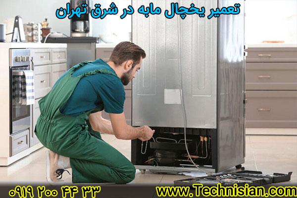 تعمیر یخچال مابه در شرق تهران