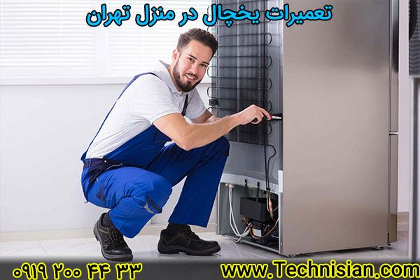 تعمیرات یخچال در منزل تهران